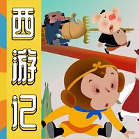国学经典:《西游记》儿童版广播剧全集