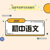 初中语文课文朗读七年级上册-学习方法技巧