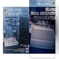联合大学广播台2003年10月交流纪念
