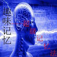 右脑开发+趣味记忆+超级记忆法