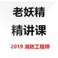 2019顺利消防工程师串讲班