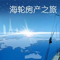 海轮房产之旅