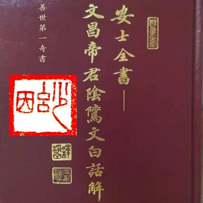 《安士全書》文昌帝君陰騭文:善世第一奇书