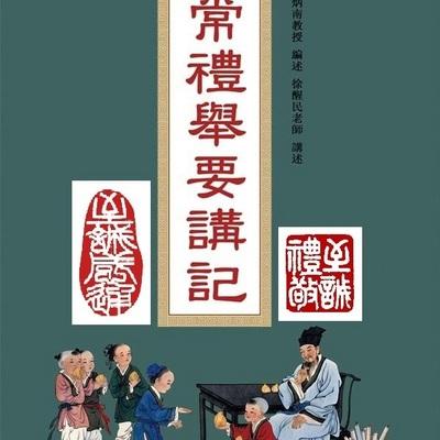 《常禮舉要》李炳南教授編述徐醒民老师講述