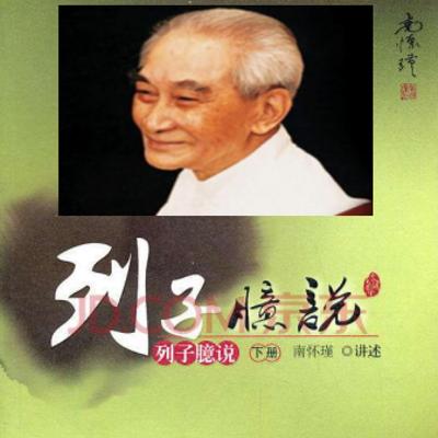 南怀瑾|列子臆说(下)