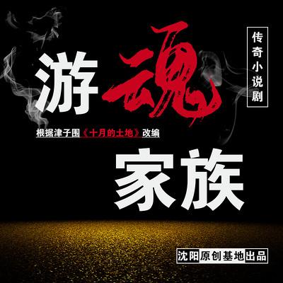 《游魂家族》大型传奇小说剧