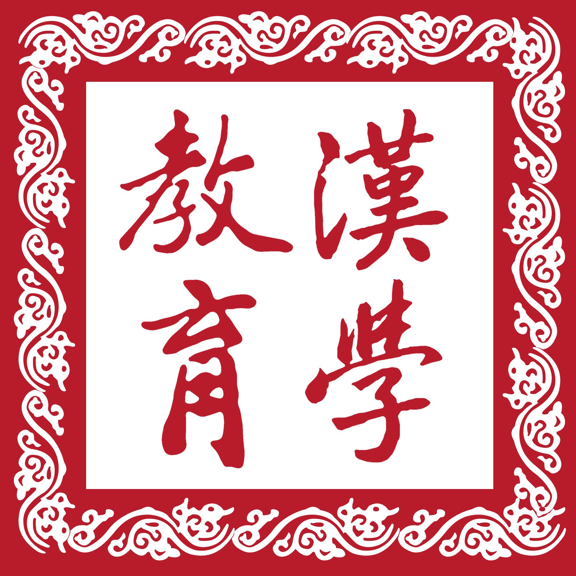 漢學教育課堂