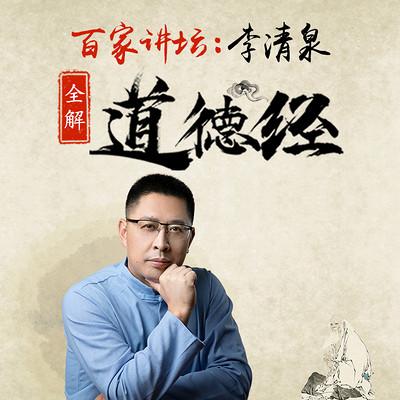 百家讲坛:李清泉全解道德经
