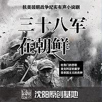 《三十八军在朝鲜》多人小说剧