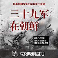 《三十九军在朝鲜》多人小说剧