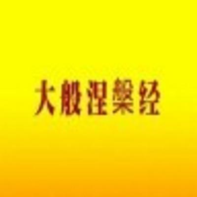 大般涅槃经(40卷)〖北凉 昙无谶译〗
