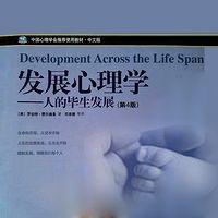 发展心理学——人的毕生发展