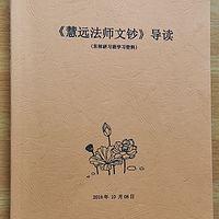 慧远法师文钞导读系列