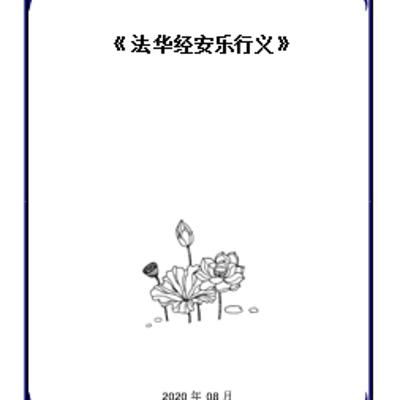 《〈法华经〉安乐行义》略释