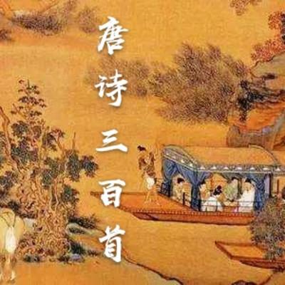 唐诗三百首(原文朗诵)