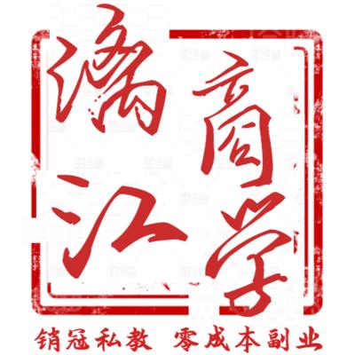 漓江商学|赖茂能如何做更赚销售行业
