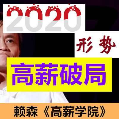2020形势:职场必修心法
