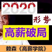 2020形势:赖森《高薪学院》