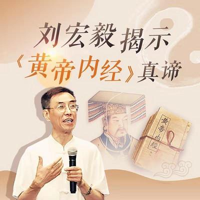 刘宏毅揭示《黄帝内经》真谛