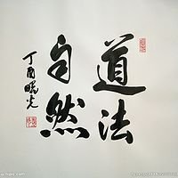 中华道教文化