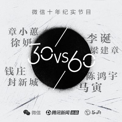 30vs60