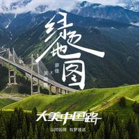 大美中国路