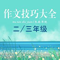 木南书院-小学的作文技巧大全