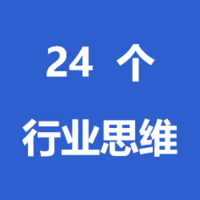 《24个行业思维》