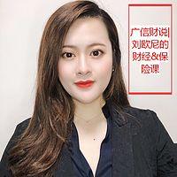 广信财说 刘欧尼的财经&保险课