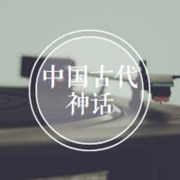 陈连山:《中国古代神话》