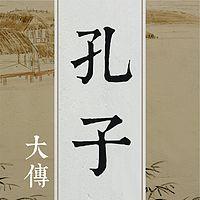 《孔子大传》
