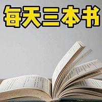 每天三本书