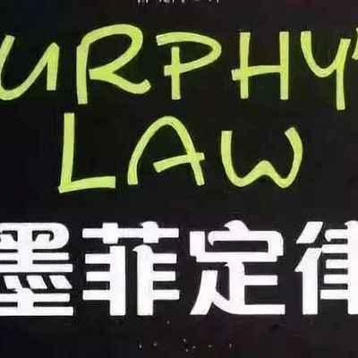 墨菲定律-打通你的前行方向