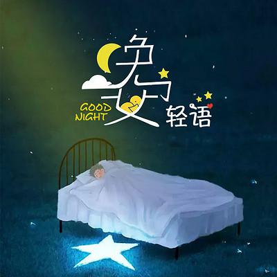 秀设|晚安轻语