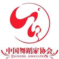 中国舞蹈家协会舞蹈考级1-5级