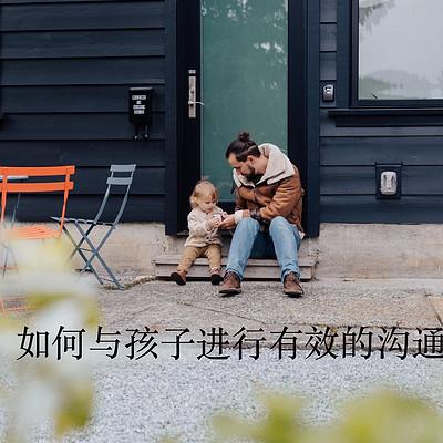 如何与孩子进行有效的沟通