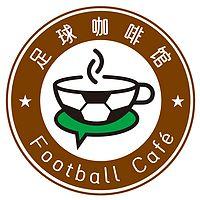 足球咖啡馆