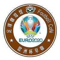 足球咖啡馆-欧洲杯早咖
