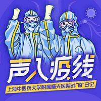 """声入""""疫""""线—曙光医院战""""疫""""日记"""