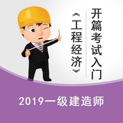 2019一建《工程经济》考试入门