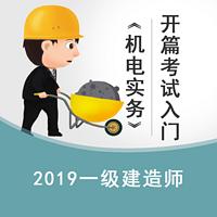 2019一建《机电实务》考试入门