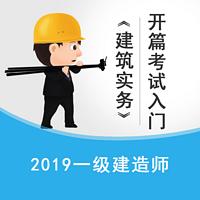 2019一建《建筑实务》开篇入门技巧