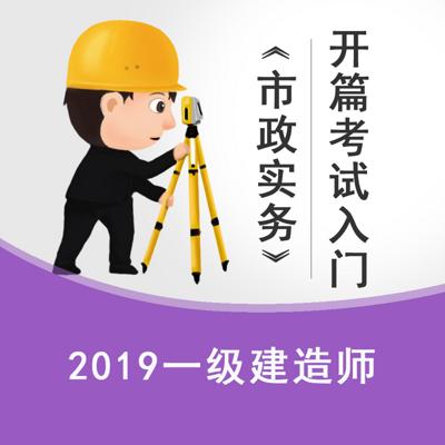 2019一建《市政实务》开篇入门技巧