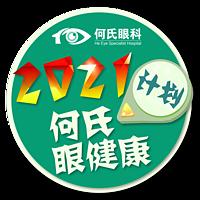 2021何氏眼健康计划