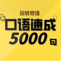 粤语学习速成5000句