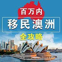 澳洲澳大利亚 百万内移民澳洲全攻略