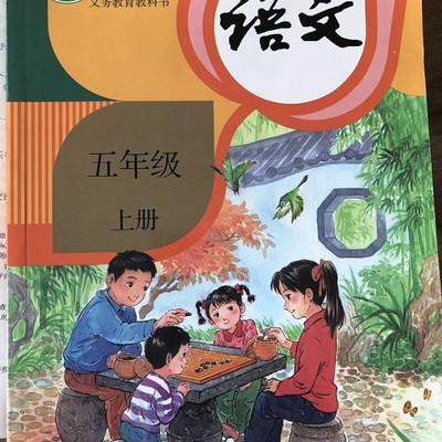 五年级上册语文部编版
