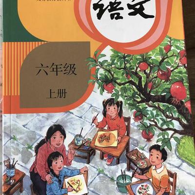 六年级上册语文部编版