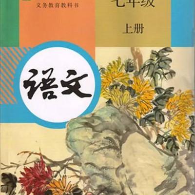 七年级上册古诗词详解部编版