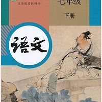七年级下册古诗词详解部编版